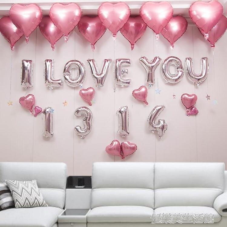婚房裝飾鋁膜氣球套餐創意新房布置生日派對浪漫婚禮婚慶結婚用品