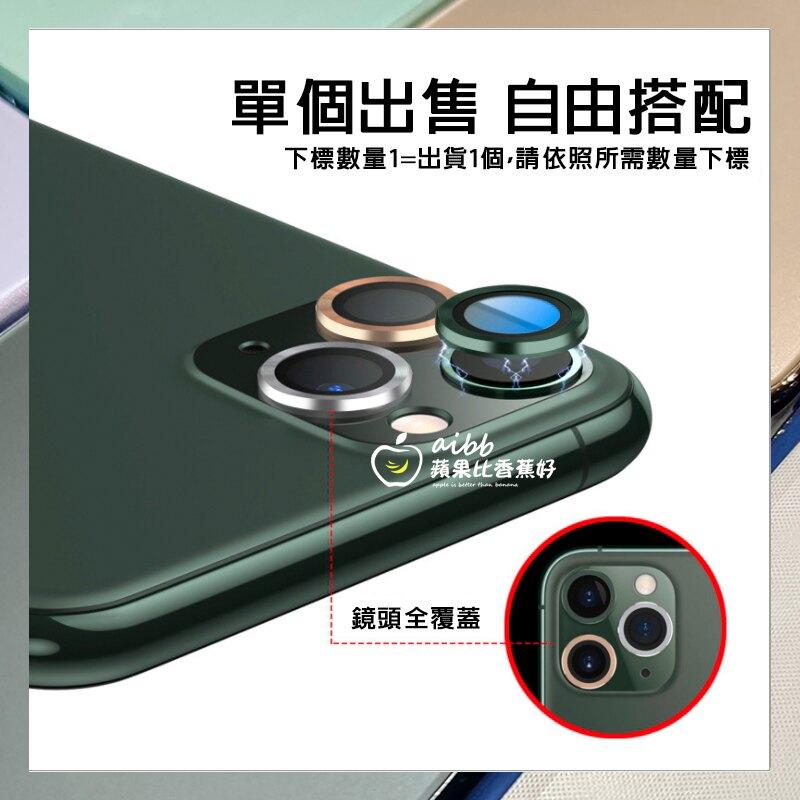 蘋果比香蕉好 金屬鏡頭框 鷹眼 鏡頭保護圈 鏡頭貼 全覆蓋 適用 i11 i12 系列 iphone 可混搭 單鏡頭覆蓋