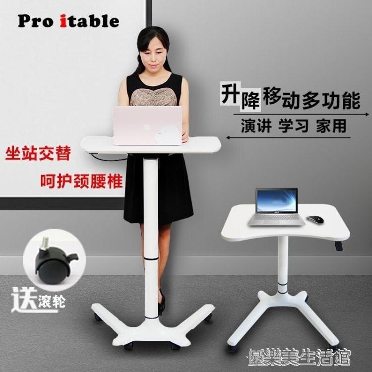 升降桌站立式辦公演講台可移動床邊桌電腦桌兒童學習書桌子小學生