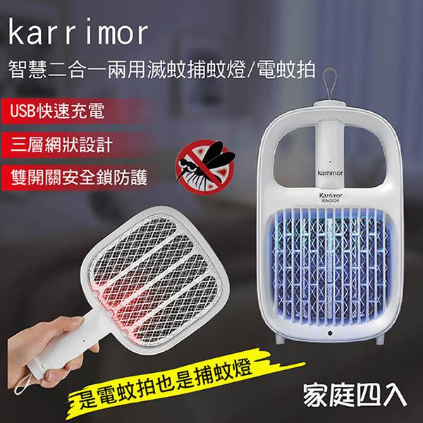 免運 karrimor 智慧二合一兩用滅蚊捕蚊燈/電蚊拍 KA-2020 家庭四入