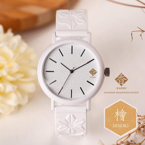 【香KAORU】現貨 日本香氛手錶 KAORU001H 檜 白色 被香氣包圍的手錶 MADE IN JAPAN 日本製 熱賣中!