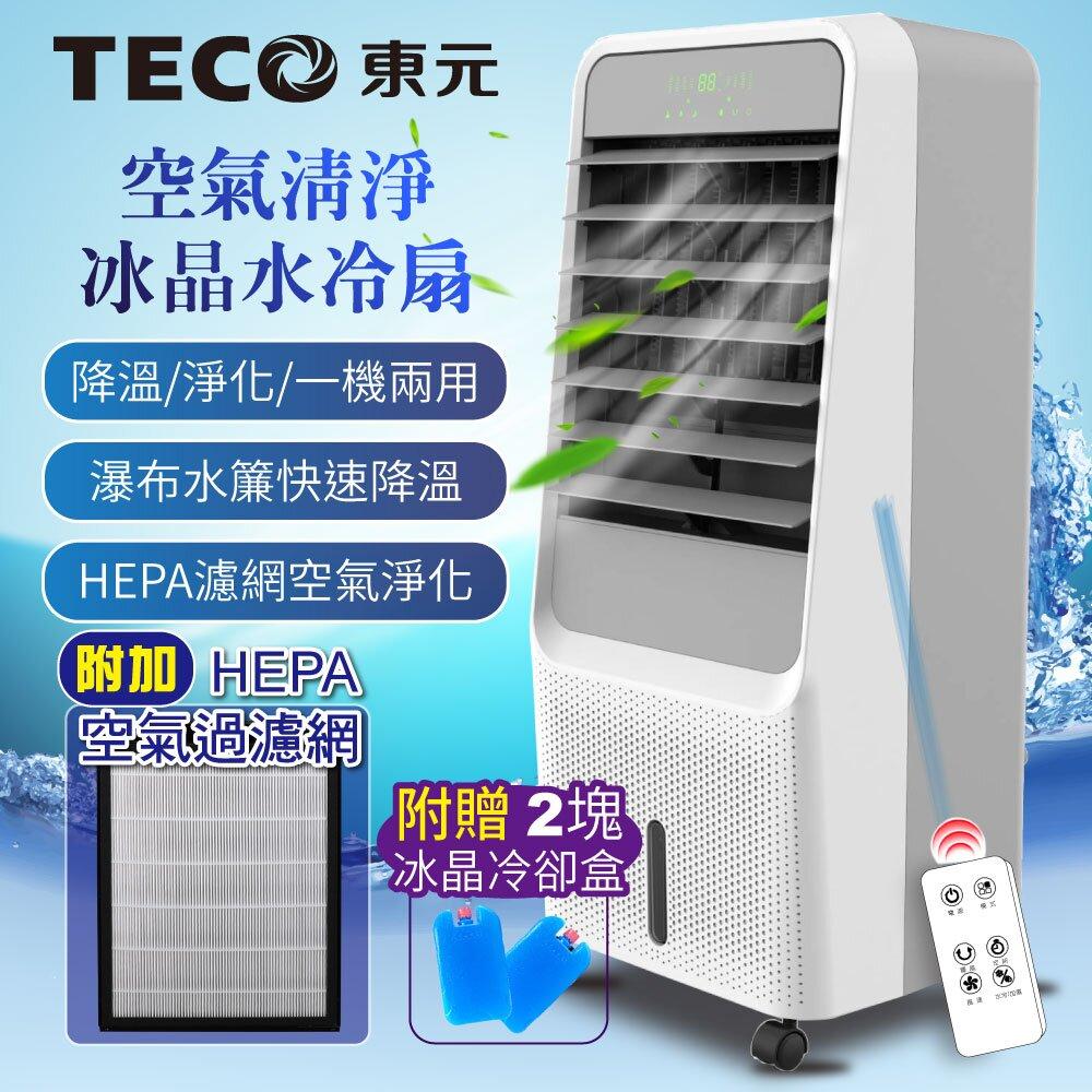 【TECO東元】HEPA 濾網空氣清淨冰晶水冷扇/空調扇/水冷氣/風扇(XYFXA0901)