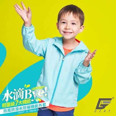 GIAT台灣製UPF50+防潑水抗UV防風連帽外套(兒童款)-粉末藍