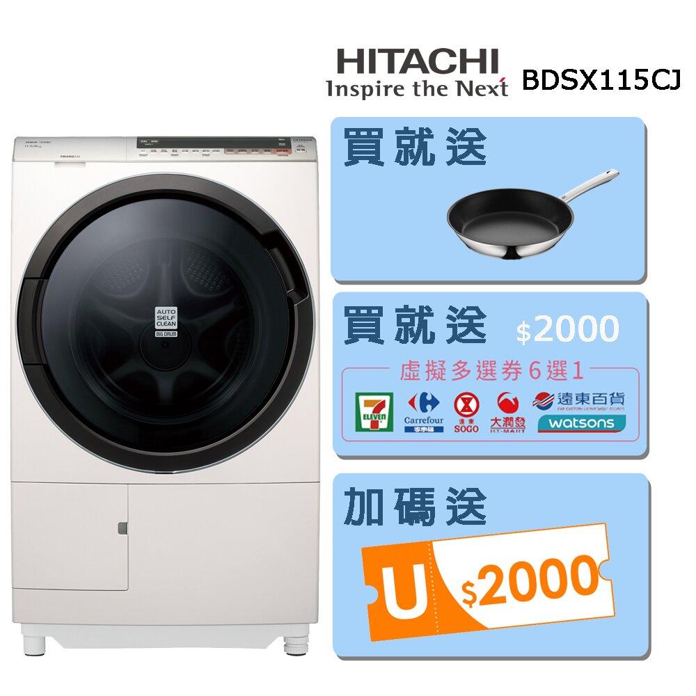 送WMF煎鍋+多選券2000元【HITACHI 日立】11.5公斤日本原裝AI智慧滾筒式洗脫烘 BDSX115CJ