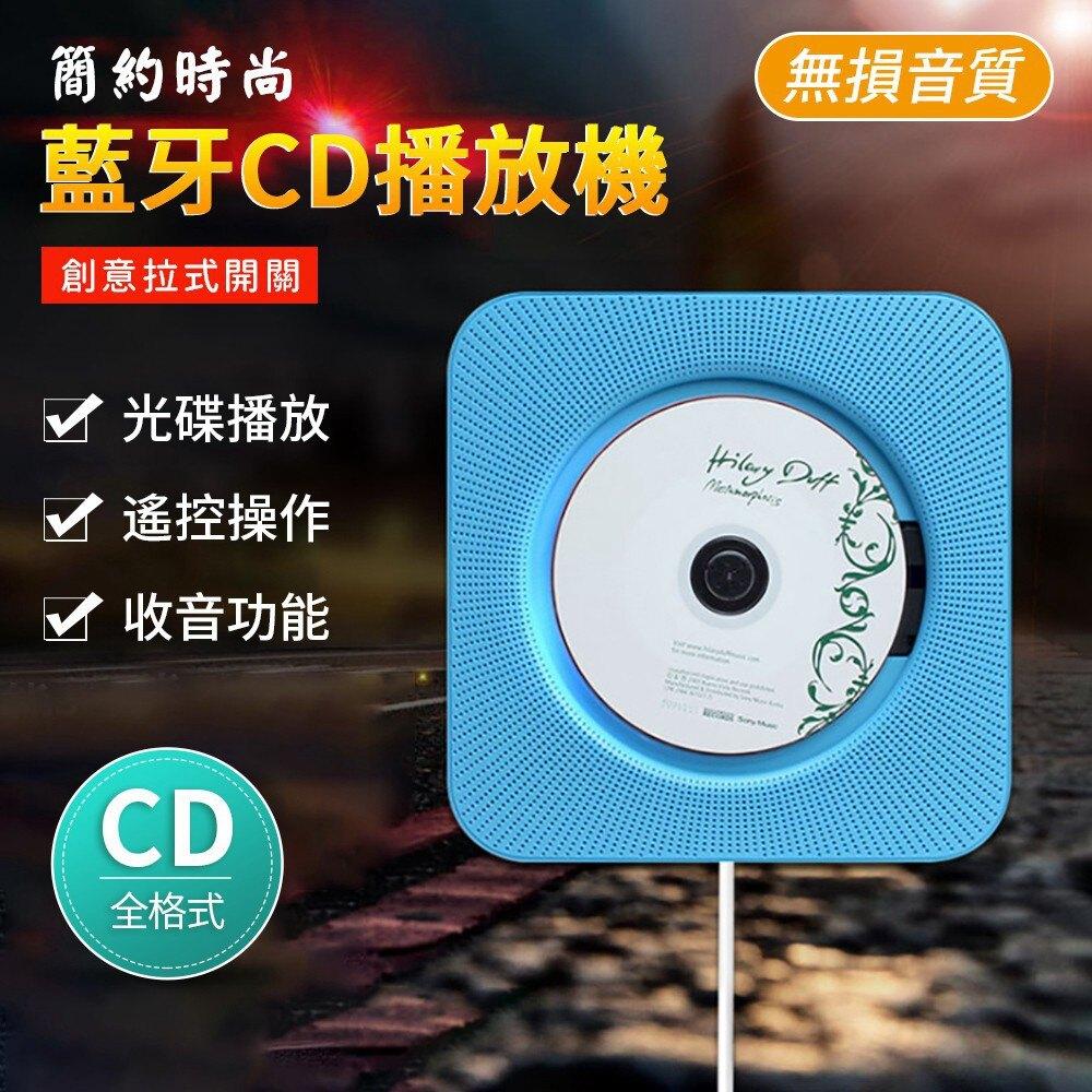 臺灣現貨 CD機 英語必備迷你CD播放器/CD隨身聽家用MP3播放器便攜多功能藍芽喇叭