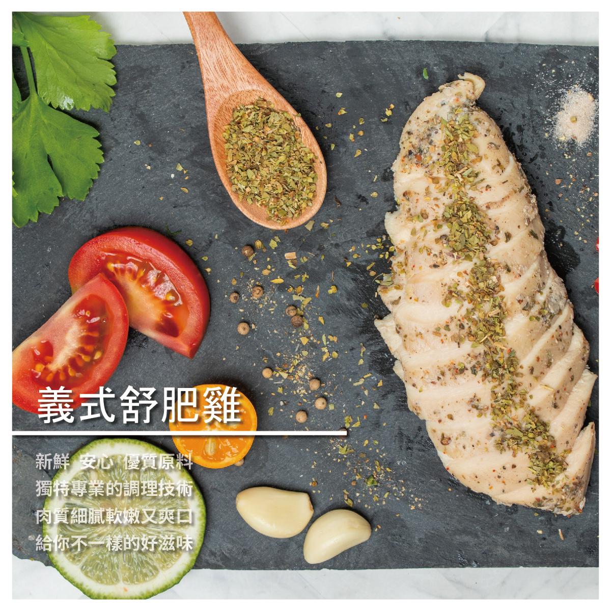 【日輕好食低脂健康料理】義式舒肥雞 180g