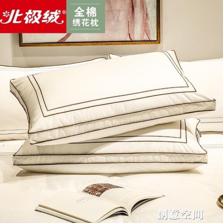 北極絨簡約全棉酒店枕頭成人護頸椎枕家用學生宿舍單雙人枕芯整頭