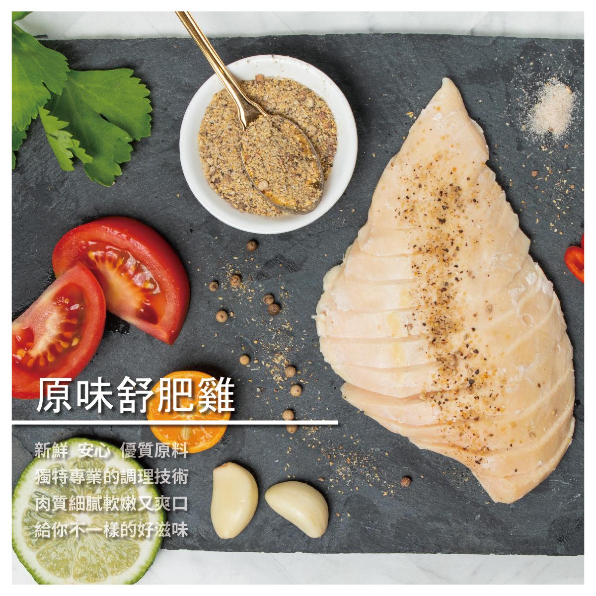 【日輕好食低脂健康料理】舒肥嫩雞胸 180g