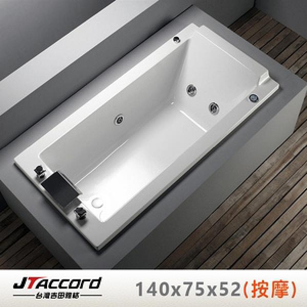 【台灣吉田】T122-140 壓克力按摩浴缸140x75x52cm