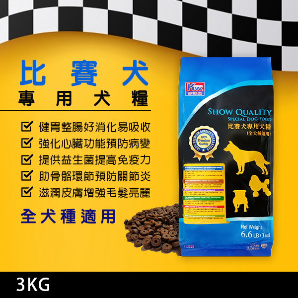 KITTIWAKE吉諦威-比賽犬專用犬糧3.0kg