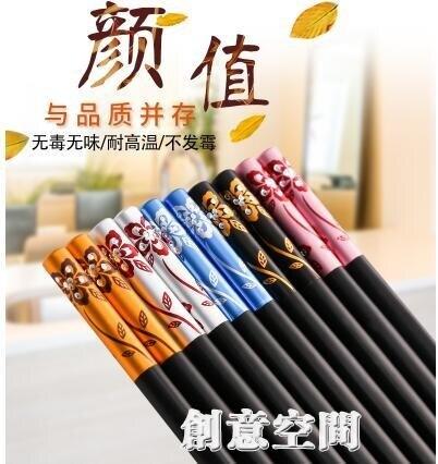 金萬昌合金筷子家用10雙裝高檔餐具家庭防滑套裝日式分用防霉快子