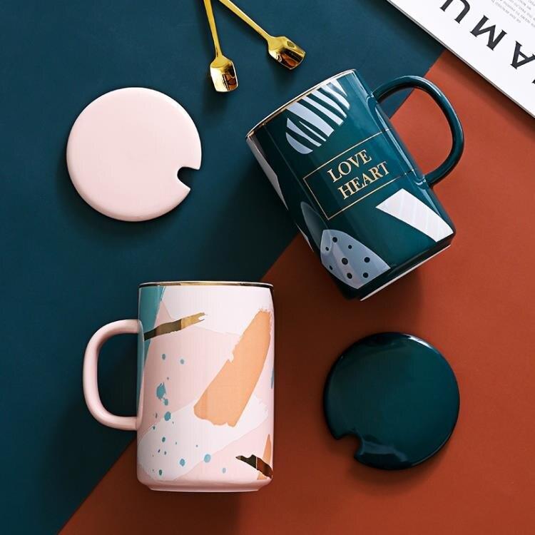 創意北歐馬克杯少女心杯子陶瓷辦公室情侶水杯咖啡杯牛奶杯帶蓋勺