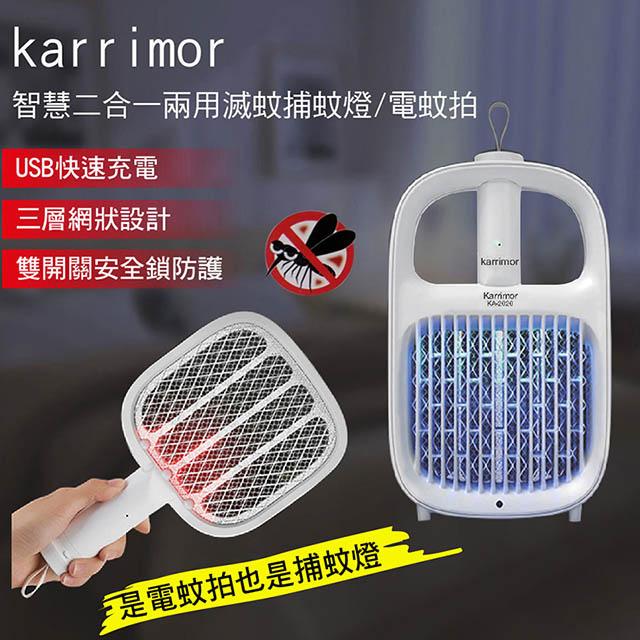 免運 karrimor 智慧二合一兩用滅蚊捕蚊燈/電蚊拍 KA-2020