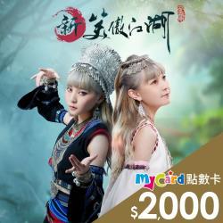 新笑傲江湖M MyCard 2000點 點數卡