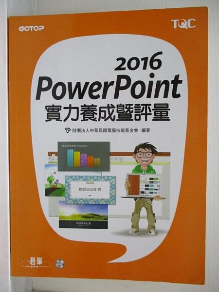 【書寶二手書T1/電腦_E9K】PowerPoint 2016實力養成暨評量_財團法人中華民國電腦技能基金會