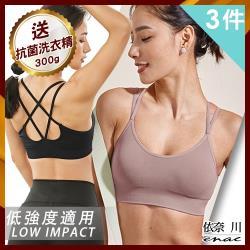 【enac 依奈川】低強度運動-XV雙股細肩帶可調節運動內衣/背心/無鋼圈內衣/bra(超值3件組-隨機)