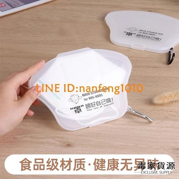 2個裝N95口罩收納盒子便攜式隨身收納夾兒童學生暫存放袋【毒家貨源】