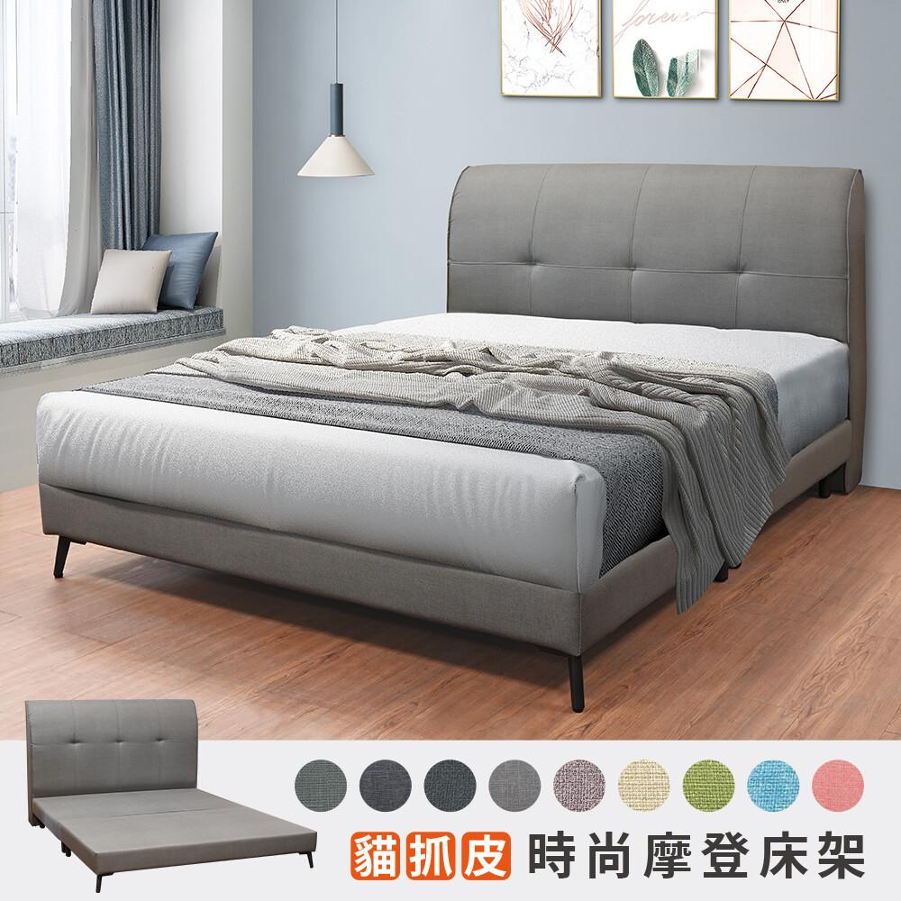 新生活家具露易莎貓抓皮 床架 床底 床組 床墊 5尺床架 床台 8色可選 台灣製造