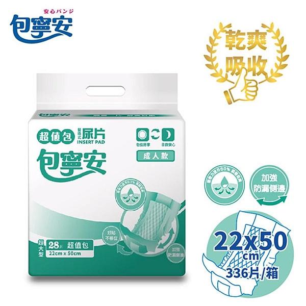 【南紡購物中心】【包寧安】經濟型防漏替換式尿片28片X12包/箱(共336片)