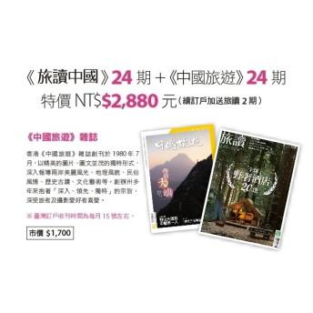 雜誌二年24期 送中國旅遊二年24期