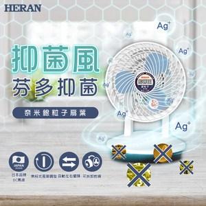 HERAN禾聯 奈米銀抑菌循環扇 HAF-08SH31B