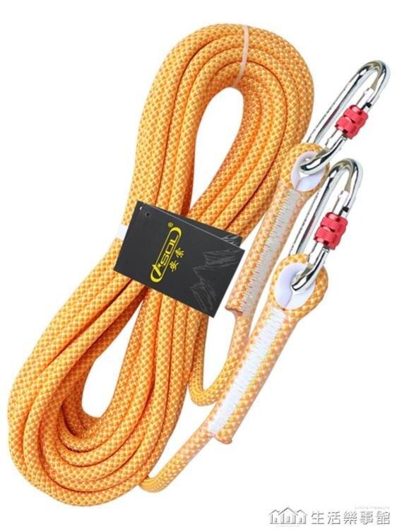 登山繩子戶外安全繩耐磨高空作業繩安裝空調專用速降攀巖攀登繩索 NMS 愛尚生活