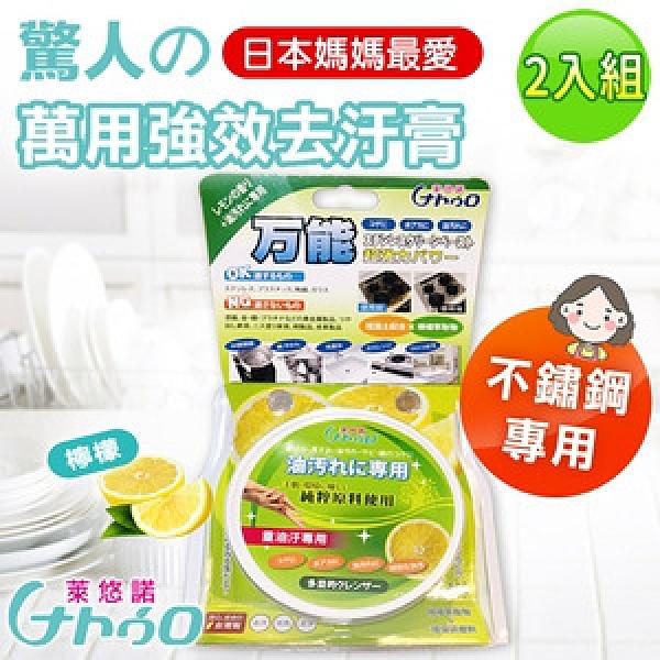 【萊悠諾 NATURO】日本熱銷萬用強效去污膏-2入組