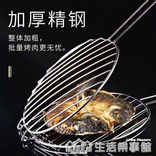 烤魚夾燒烤網夾子不銹鋼燒烤拍子夾板網燒烤配件 雙層烤網 烤菜夾 愛尚生活