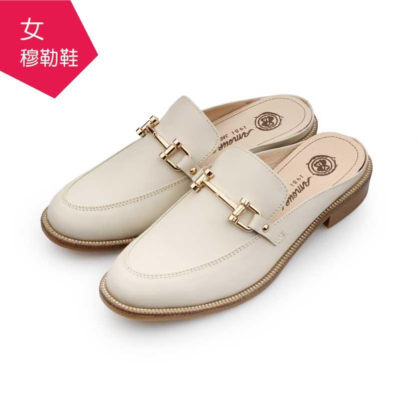 【A.MOUR 經典手工鞋】低跟穆勒鞋 - 米(7830)