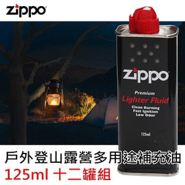 Zippo原廠煤油 戶外登山露營多用途補充油 125ml 十二罐組