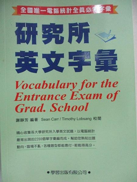 【書寶二手書T1/語言學習_A72】研究所英文字彙_謝靜芳