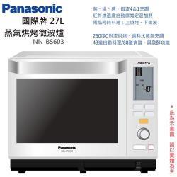 買就送日式餐具10件組★Panasonic國際牌 27L 蒸氣烘烤微波爐 NN-BS603-庫(c)
