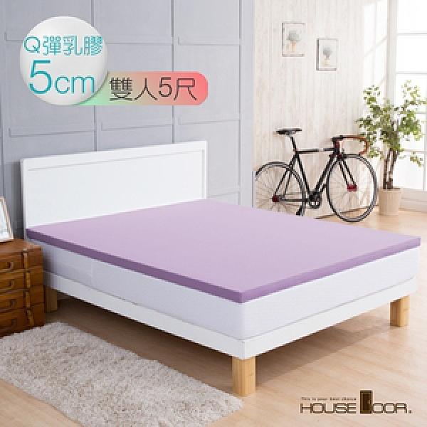 House Door 吸濕排濕布套 5cm乳膠床墊-雙人5尺(丁香紫)
