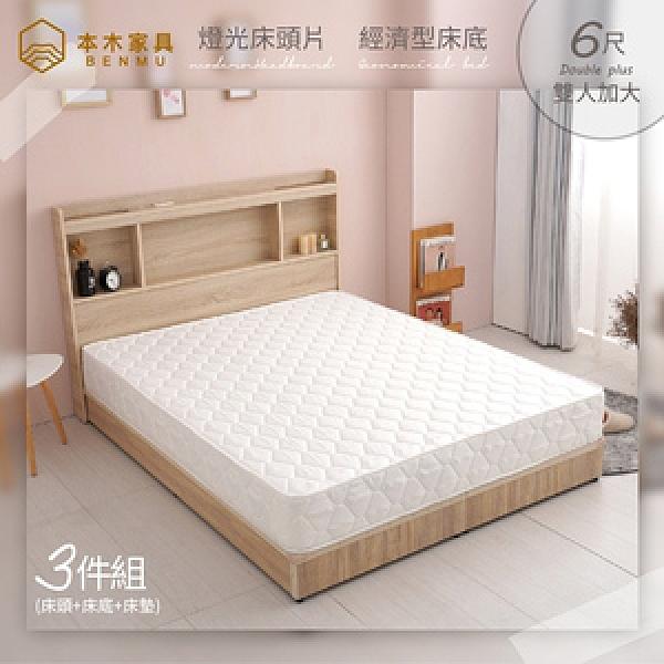 【本木】巧恩 插座燈光房間三件組 床頭片+二線床墊+床底-雙大6尺古橡