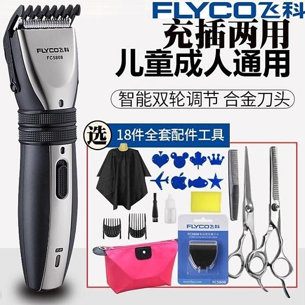 飛科理發器電推剪家用成人兒童充電動飛剪頭發工具剪剃頭刀FC5808 快速出貨