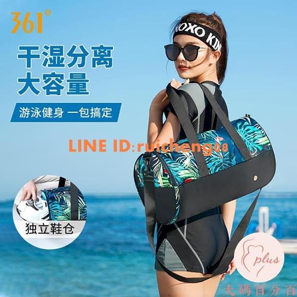健身包干濕分離專用運動游泳收納包海邊度假旅行手提包【大碼百分百】