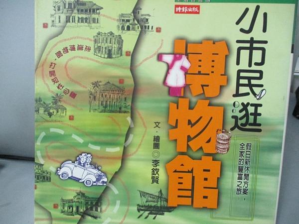 【書寶二手書T7/旅遊_CQ7】小市民逛博物館_李欽賢