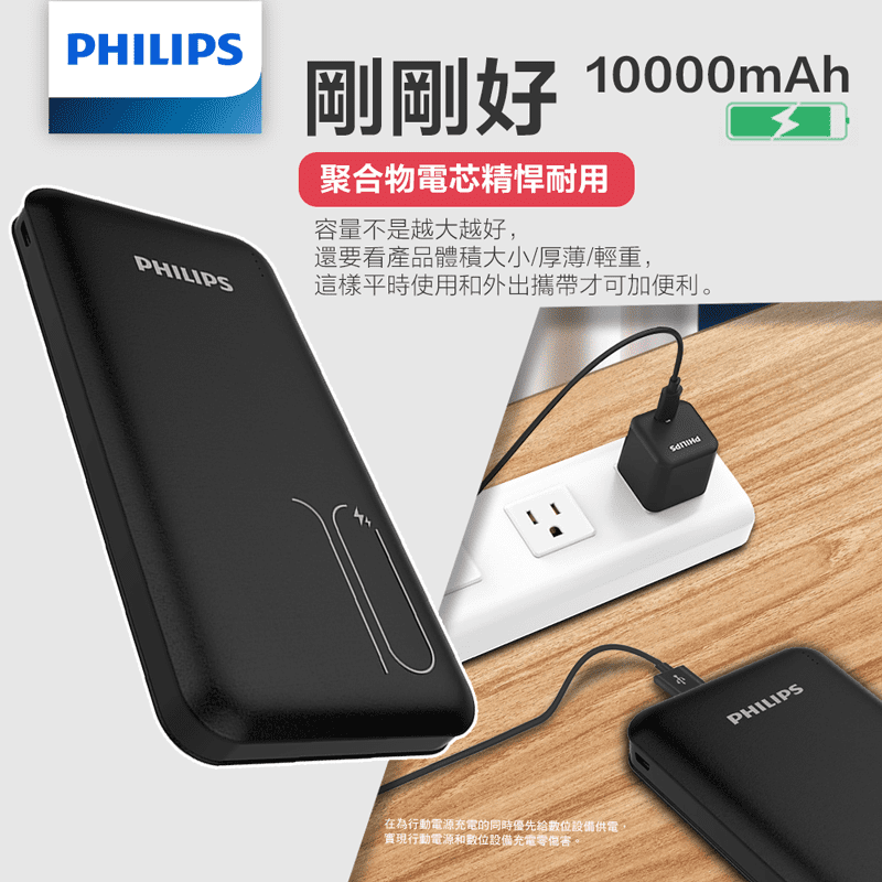 【Philips 飛利浦】飛利浦10000mAh行動電源 (DLP6812C)