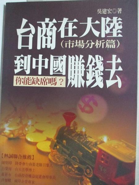 【書寶二手書T1/財經企管_GGN】台商在大陸到中國賺_吳建宏