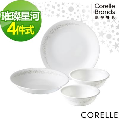【美國康寧】CORELLE璀璨星河4件式餐盤組 (D08)