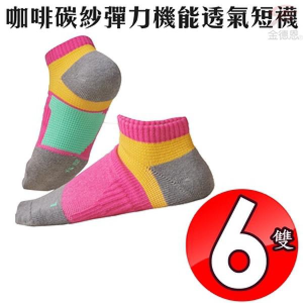 金德恩 台灣製造 6雙咖啡碳紗彈力機能透氣消臭短襪/吸濕/運動深藍L號