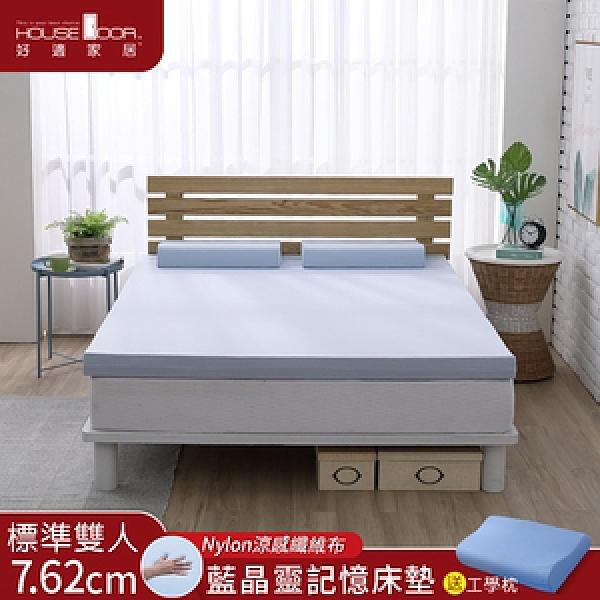 House Door 涼爽舒柔尼龍藍晶靈記憶床墊7.62cm贈枕-雙人
