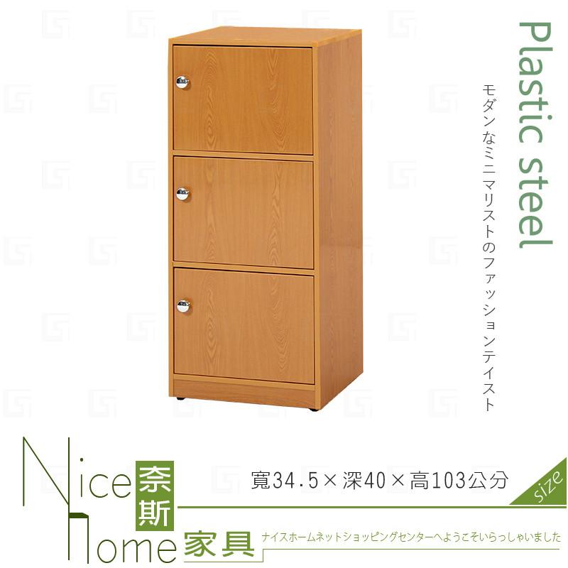 奈斯家具nice198-14-hx (塑鋼材質)1.1尺三門置物櫃-木紋色
