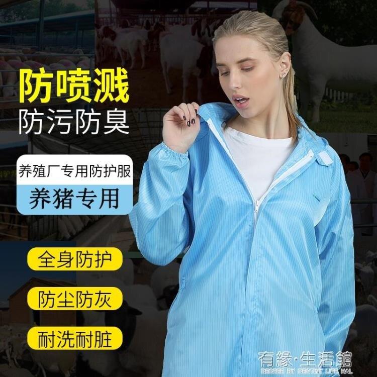 防護服 防護服連身全身養殖場女專用工作服防水防臭非一次性使可水洗防塵  現貨速發