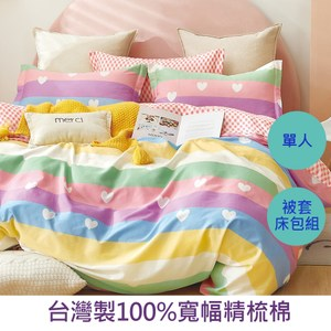 【eyah】台灣製寬幅精梳純棉單人床包雙人被套三件組-情定科莫多