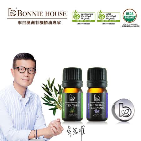 Bonnie House 有機茶樹精油5ml+有機保加利亞薰衣草精油+香風迎面口罩香氛扣