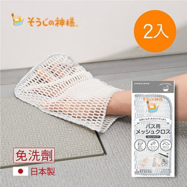 【日本神樣】掃除之神 日製免洗劑浴室專用快乾無死角清潔網狀手套刷-2入單一規格