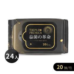 【益菌革命】益菌棉柔濕巾箱購24入組(20抽/包)