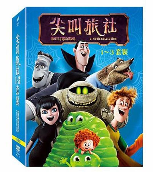 [COSCO代購] W121744 DVD 尖叫旅社 1-3 套裝 (3碟)