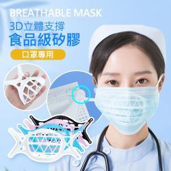 8入 耳掛式矽膠口罩支架 3D立體/防悶透氣/可水洗/不沾口紅/避免口鼻接觸